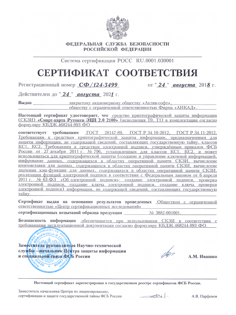 https://www.rutoken.ru/resource/certificate/fsb_124_3499.png