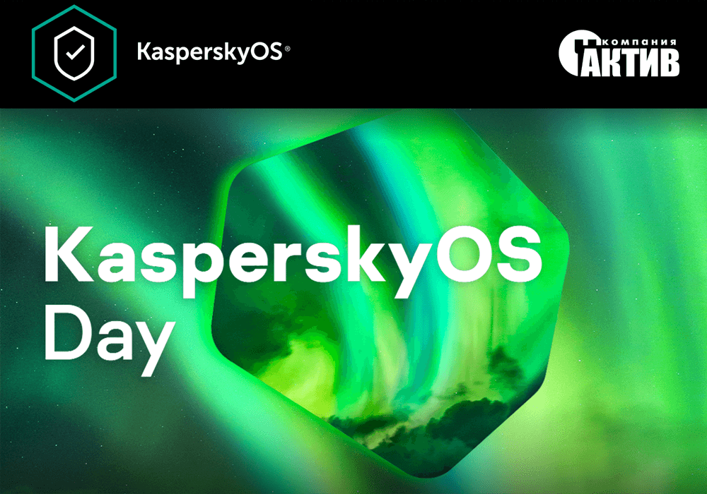 «Актив» примет участие в конференции KasperskyOS Day